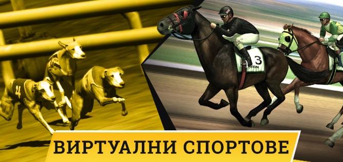 Виртуални спортове - ИГРАЙ