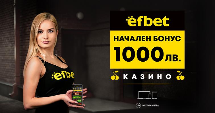 EFbet: 100% до 110 лв за нови играчи