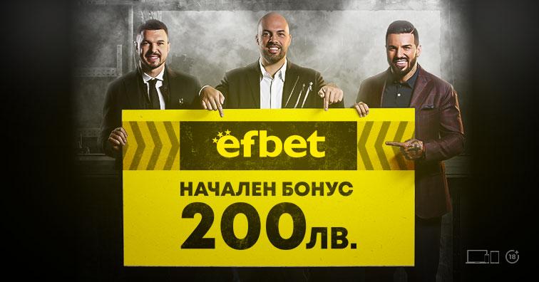 EFbet: 100% до 210 лв за нови играчи